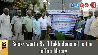 Books worth Rs. 1 lakh donated to the Jaffna library