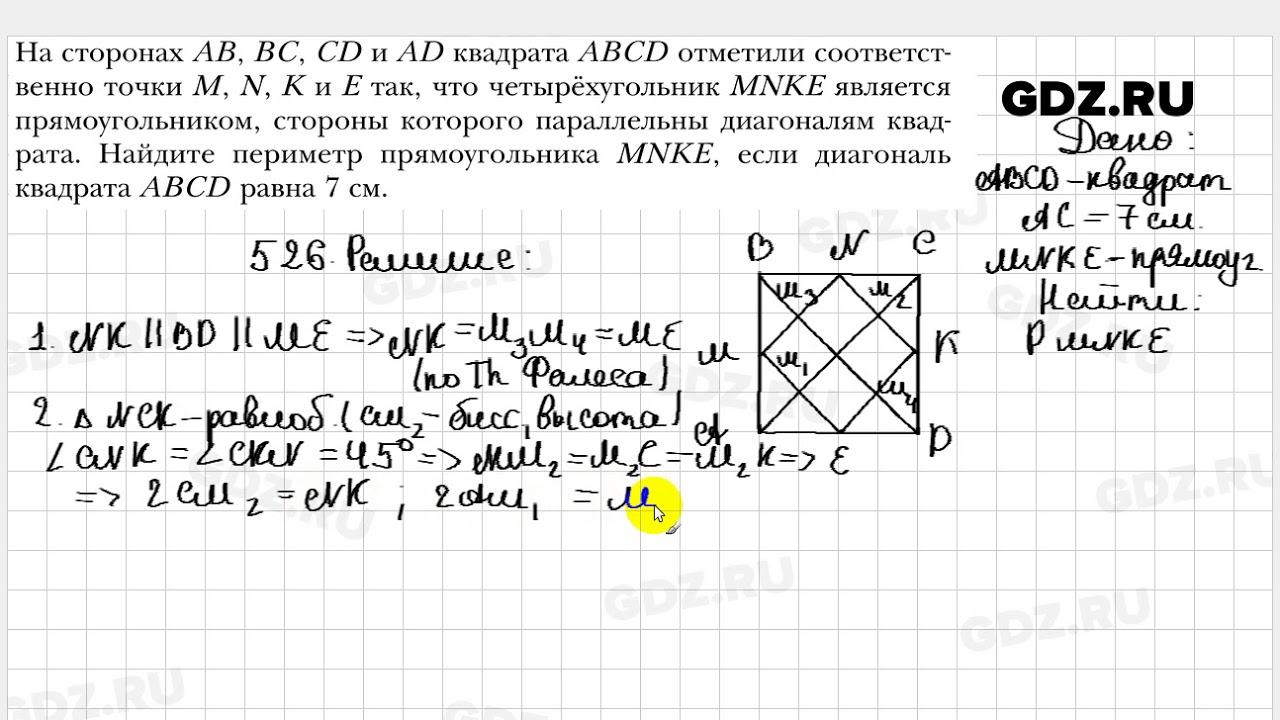 Гдз За 8 Класс Геометрия Мерзляк Полонский