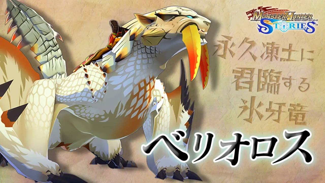 Monster Hunter Stories Barioth Rathalos Trailers Youtube