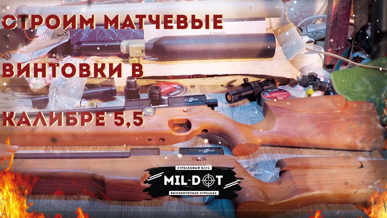 Строим матчевые винтовки в калибре 5,5