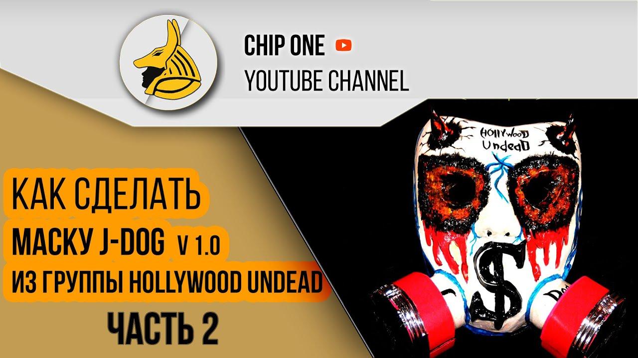 Футболка hollywood undead (маски) nts. 2 490 ₽. В наличии. Размеры: s. M. Зажигалка цветная hollywood undead