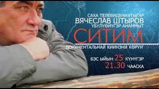 """НВК """"Саха"""" покажет фильм на якутском языке о Вячеславе Штырове"""