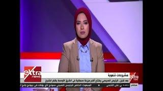 الآن | الرئيس السيسي يفتتح أكبر مزرعة سمكية بالشرق الأوسط في كفر الشيخ