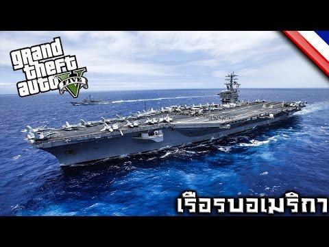 พาชม เรือรบที่ใหญ่ที่สุดในเกมส์ GTA V (พบในออนไลน์)|By.WKC #82