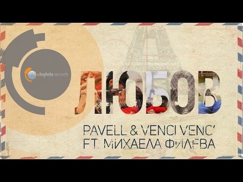 Pavell & Venci Venc' feat. Mihaela Fileva - Lyubov (Official HD)