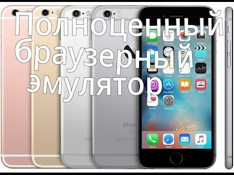 Эмулятор ios на пк и android (новый)