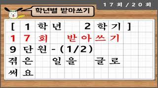 [학년별] 1학년 2학기 9단원(1) - 17회 받아쓰…