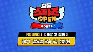 브롤스타즈 OPEN  KOREA  Round1  4강 …
