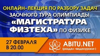 Разбор задач заочного тура по физике олимпиады «Магистратура Физтеха»