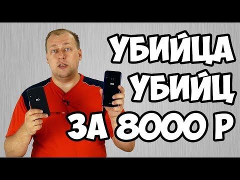 Убер смартфон с NFC всего за 8000р - BQ 6040l Magic