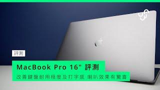"""Apple MacBook Pro 16"""" 評測 - Apple終於肯承認自己嘅錯"""