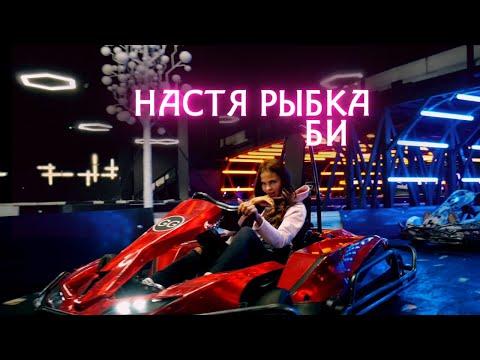 """Настя Рыбка """"БИ"""" Премьера видео 2020"""