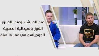 عبدالله رشيد وعبدالله نور - اخذ الميدالية الذهبية للجوجيتسو عمر 14 سنة