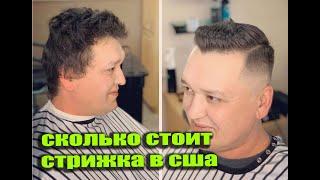 Сколько стоит стрижка в США Что нужно чтобы стать парикмахером барбером