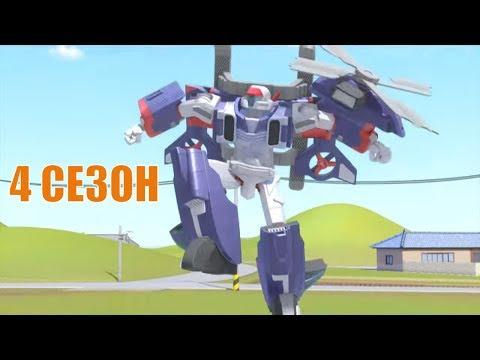 видео: Тоботы 4 сезон - Новые серии - 7 Серия | Мультики про роботов трансформеров