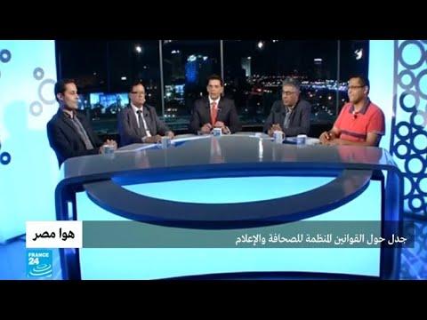 مصر.. جدل كبير حول القوانين المنظمة للصحافة والإعلام  - نشر قبل 1 ساعة