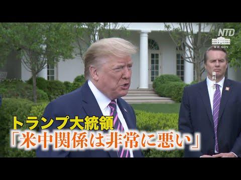 2020/05/10 トランプ大統領「米中関係は非常に悪い」