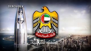National Anthem Of The United Arab Emirates - \