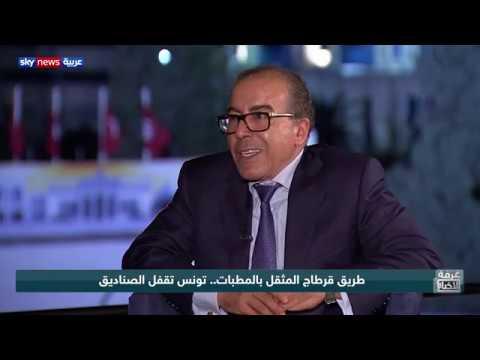 طريق قرطاج المثقل بالمطبات.. تونس تقفل الصناديق  - نشر قبل 9 ساعة