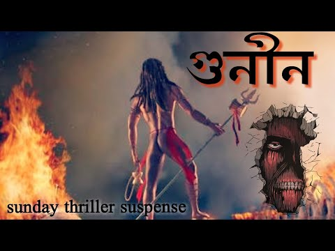 || গুনিন \ Kuyasha bengali  audio story mp3