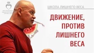 Бадыров Павел Олегович. Характеристика эффективности видов физической нагрузки в снижении веса