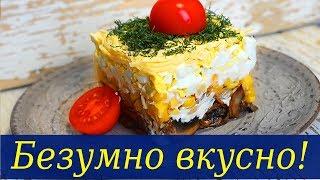 ✔ Грибной слоёный салат «Любимый» - съедается первым!