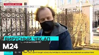 Желающие провериться на коронавирус в столичной лаборатории соблюдают дистанцию - Москва 24