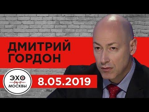 """Дмитрий Гордон в эфире радиостанции """"Эхо Москвы"""". 8.05.2019"""