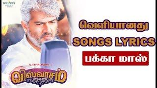 Viswasam - Official Song Lyrics | Thala ajith | Nayanathara | Siva | Teaser | Thala 59