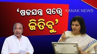 Aparajita Sarangi Says BJP Will Flourish In Patkura Despite Of All Conspiracies