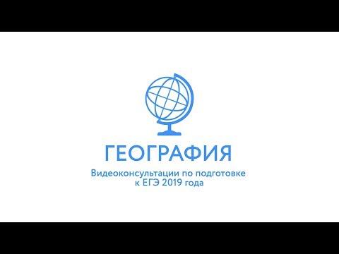 ЕГЭ-2019. География