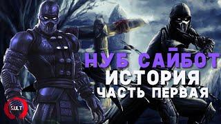 мортал Комбат - НУБ САЙБОТ / Mortal Kombat - Noob Saibot / КАК СДЕЛАТЬ МАСКУ