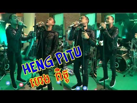 ទស្សនាជាមួយលោក Heng Pitu - ហេង ពិទូ ច្រៀងពិរោះណាស់ Gloria jean live performance