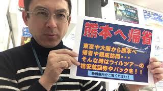 ○○から熊本への旅行あります! thumbnail