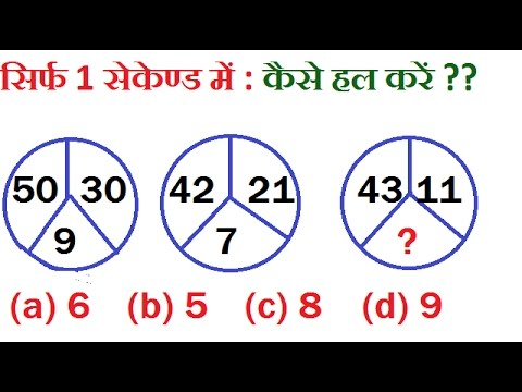 Reasoning Tricks in hindi | Missing number | SSC MTS 2017 |