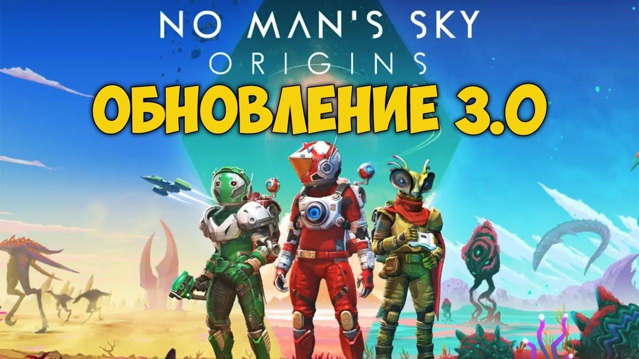 БОЛЬШОЕ ОБНОВЛЕНИЕ - НОВЫЕ МИРЫ - No Man's Sky 3.0 - ORIGINS - ЧТО НОВОГО? (стрим)
