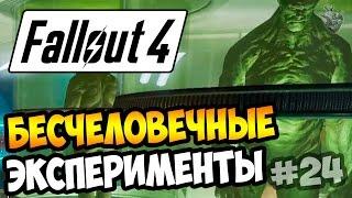 Прохождение Fallout 4  СИЛОВАЯ БРОНЯ X-01 и СЫВОРОТКА ПРОТИВ МУТАЦИИ 24 серия 60 fps