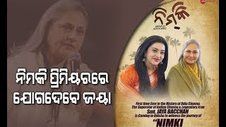 jaya-bachchan-is-coming-odisha-for-nimki-premier