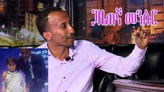 Interview with Mensure Abdulkadi  - seifu on ebs  | Talk Show