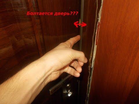 Как убрать люфт у входной, железной двери!
