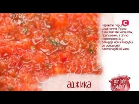 Рецепт: Аджика – Все буде смачно–Выпуск 163–22.08.15