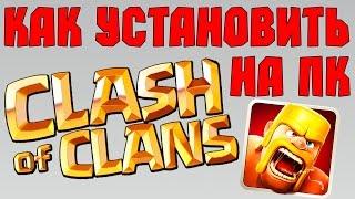 Как установить Clash of clans на компьютер? 2014(В этой инструкции я покажу Вам, как установить эмулятор для игры Clash of Clans на ПК. Ссылки: Эмулятор - www.bluestacks.com..., 2014-09-21T10:12:54.000Z)