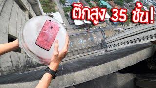 โยน iPhone ในน้ำแข็ง จากตึกสูง 35 ชั้น!!!!