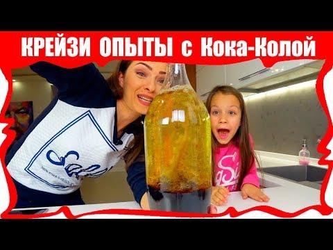 Топ 5 Крейзи Экспериментов с Coca Cola Фонтан из Кока Кола и  Ментос Лава Лампа // Вики Шоу