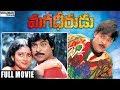 Magadheerudu Telugu Full Length Movie ||  Chiranjeevi, Jayasudha, Chandra Mohan
