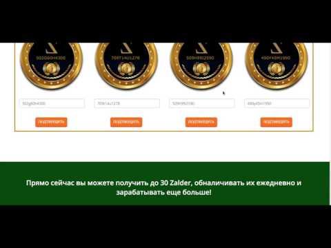 Заработок в интернете от 9000 рублей в день на электронной валюте