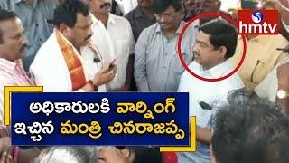 Home Minister Chinarajappa Fires On Health Dept Officers | Samalkota | Telugu News | hmtv News