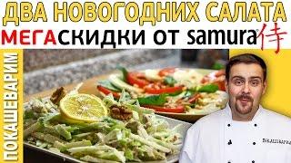Новогодние салаты и МЕГАСКИДКИ ОТ SAMURA - Выпуск 176
