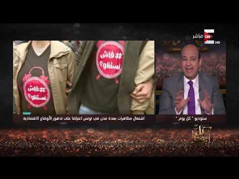 كل يوم - اشتعال مظاهرات بعدة مدن في تونس اعتراضا على تدهور الأوضاع الإقتصادية