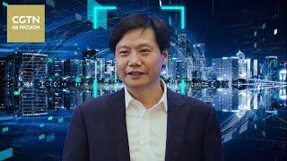Руководство Xiaomi раскрывает стратегию компании [Age0+]